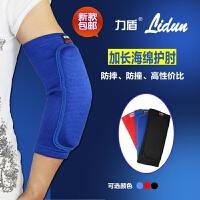 力盾加长海绵护肘 排球护肘篮球网球舞蹈溜冰防撞防摔护手肘护具