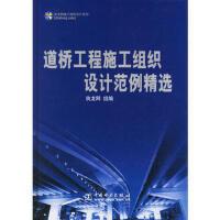 【二手九成新】道桥工程施工组织设计范例精选(含盘) 9787508344065 中国电力出版社
