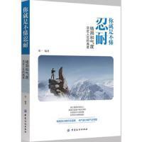 WHBH-你就是不懂忍耐 中国纺织出版社 9787518042982
