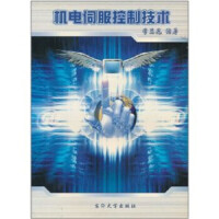 机电伺服控制技术,李恩光,东华大学出版社9787810386135