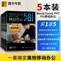 Word Excel PPT PS移动办公5合1教程书籍函数公式大全表格制作office办公应用软件电脑计算机零基础入门