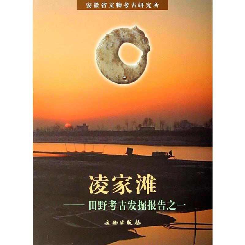 凌家滩——田野考古发掘报告之一