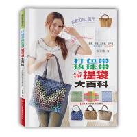 打包带、珍珠带编提袋大百科(把不用的材料拿来,编出时尚的手提袋,为你的造型加分。)