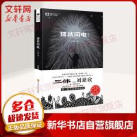 球状闪电(典藏版) 四川科学技术出版社
