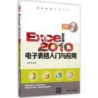 Excel 2010电子表格入门与应用