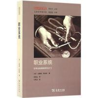 职业系统:论专业技能的劳动分工 (美)安德鲁・阿伯特(Andrew Abbott) 著;李荣山 译