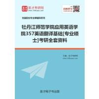 2021年牡丹江师范学院应用英语学院357英语翻译基础[专业硕士]考研全套资料.