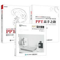 正版 PPT高手之路+PPT设计思维+PPT设计原理 如何高效制作专业幻灯片 制作教程书籍入门到精通 PPT设计制作pp