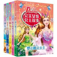 全套5册完美公主童话故事书白雪公主书籍注音版儿童绘本一二三年级课外书小学生课外阅读6-7-8-9-10-12岁女孩爱看
