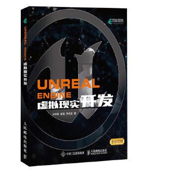 【旧书二手书8成新】Unreal Engine 虚拟现实开发 王晓慧 崔磊 李志斌 人民邮电出版社 旧书,6-9成新,无光盘,笔记或多或少,不影响使用。辉煌正版二手书。
