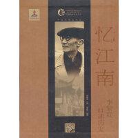 忆江南 李紫贵 口述历史 李紫贵 口述,蒋健兰 整理 中国戏剧出版社