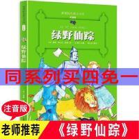 绿野仙踪注音版小学生课外阅读书籍一二年级三必读书中国小学精选绘本故事书带拼音1-2-3儿童名著读物彩绘文学