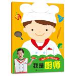 我的第一本职业体验游戏书:我是厨师