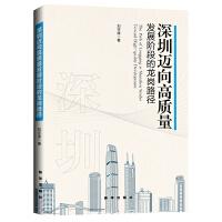 深圳迈向高质量发展阶段的龙岗路径