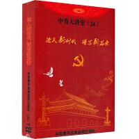 新华书店正版 中青大讲堂24 进入新时代谱写新篇章8DVD