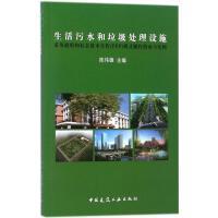 生活污水和垃圾处理设施采用政府和社会资本合作(PPP)模式操作指南与实例 中国建筑工业出版社