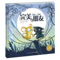 完美的朋友(精)/绘本花园 长江少年儿童出版社