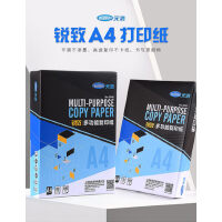 A4打印草稿纸80g厚100张200张多功能无静电复印白纸单包a4纸500张