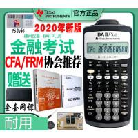 德州仪器CFA/FRM考试财务会计CMA计算机TI BAII plus金融计算器