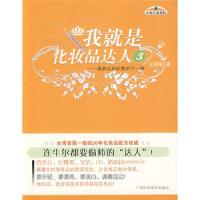 【新书店正版】我就是化妆品达人3:保养品和你想的不一样,张丽卿,广西科学技术出版社9787807630838