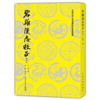 碧鸡漫志校正(修订本),岳珍 校正,人民文学出版社9787020108947