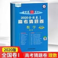 2020版 金考卷猜题卷理科数学全国卷1调研卷百校联盟高考数学金考卷理数理科模拟套卷高考数学押题卷