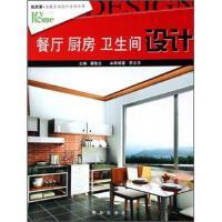 我的家-温馨家居设计丛书-餐厅厨房卫生间设计(第4版)李文华;潘鲁生 青岛出版社9787543640948