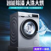 【智控洗烘】德国西门子10KG变频洗烘一体机WN54A1X40W
