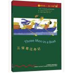 书虫・牛津英汉双语读物:三怪客泛舟记(4级上 适合高一、高二年级)