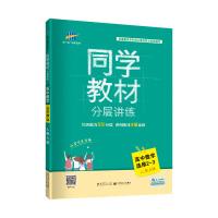 曲一线 同学教材分层讲练 高中数学 选修2-3 人教A版 2020版 五三