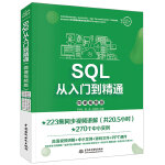 SQL从入门到精通(微课视频版)