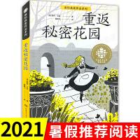 儿童文学典藏书系 国际获奖作品系列 重返秘密花园 2021广东省暑期读一本好书 校园小说儿童小学生课外阅读书籍97875