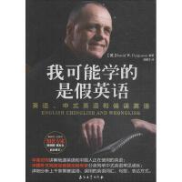 我可能学的是假英语:英语、中式英语和偏误英语 (英)大卫・弗格森(David W.Ferguson) 编著;周雅芳 译