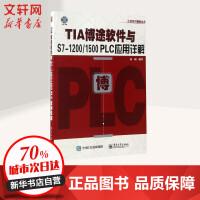 TIA博途软件与S7-1200/1500 PLC应用详解 张硕 编著