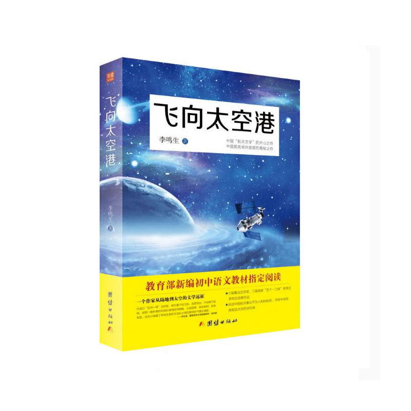 JMT 飞向太空港:教育部编八年级(上)语文教科书纪实作品阅读指定书目