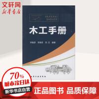 木工手册 宋魁彦,朱晓冬,刘玉 编著