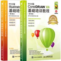 【全2册】中文版CorelDRAW X6基础培训教程(第2版)+中文版Illustrator CS6基础培训教程(第2版)