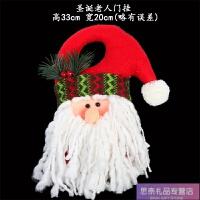 新年装饰春节用品 圣诞花环 圣诞树挂件 圣诞装饰老人