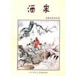 【新书店正版】酒泉,刘继卣 绘,天津人民美术出版社9787530545409