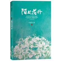 【二手9成新】陌上花开(2013修订版)