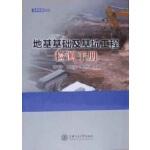 地基基础及基坑工程检测手册