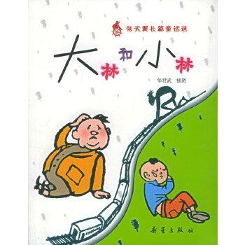 大林和小林——张天翼长篇童话系列