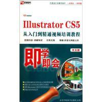 ILLUSTRATOR CS5 从入门到精通-中文版即学即会(2DVD-ROM+使用说明)