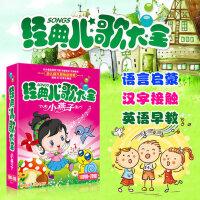 正版经典儿歌大全DVD碟片幼儿童启蒙早教歌曲动画片DVD光盘视频