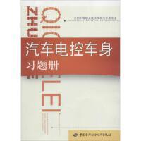 汽车电控车身习题册 中国劳动社会保障出版社