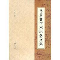 马景仑学术纪念文集 马景仑 著 江苏广陵书社 9787555403685