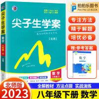 尖子生学案八年级下册数学北师大版