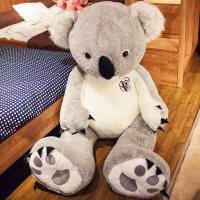 大号考拉公仔抱抱熊毛绒大型玩具布偶娃娃情侣搭配1.6米送女孩礼物
