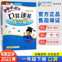 黄冈小状元口算速算练习册一年级下册数学北京版
