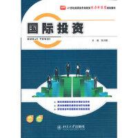 正版-H-国际投资 高田歌 9787301210413 北京大学出版社 枫林苑图书专营店